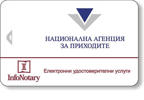 Nacionalna agencija za prihodi